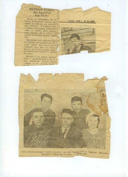 вырезка из газеты авиастароительного завода о Данилове И.Г. - Газета с инфой о Данилове И.Г._1946г..jpg